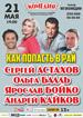 «Как попасть в рай?» в Барнауле