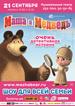 «Маша и Медведь» в Барнауле