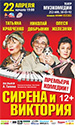 «Сирена и Виктория» в Барнауле