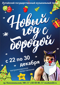 «Новый год с бородой» в Барнауле