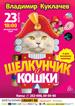 «Щелкунчик и кошки» в Барнауле