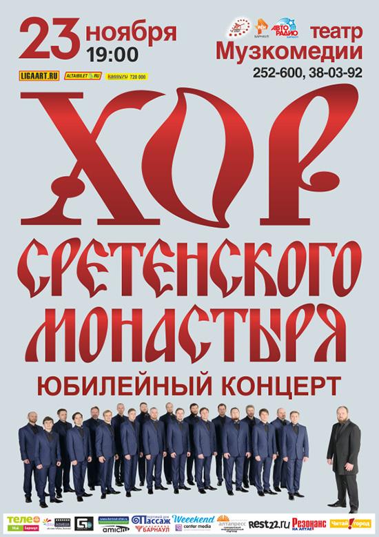 Мужской хор Сретенского монастыря в Барнауле