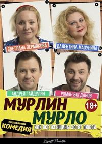 «Мурлин Мурло» в Барнауле