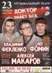 «Доктор знает все» в Барнауле