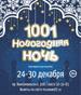 «1001 новогодняя ночь» в Барнауле