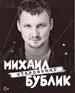Михаил Бублик в Барнауле