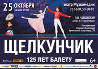 Балет «Щелкунчик» в Барнауле
