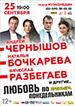 «Любовь по понедельникам» в Барнауле