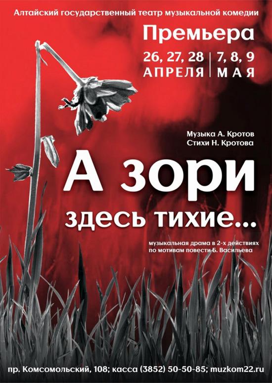 «А зори здесь тихие…» в Барнауле