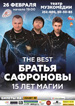 «15 лет Магии» в Барнауле