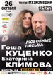 «Любовные письма» в Барнауле