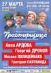 «Трактирщица» в Барнауле