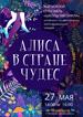 «Алиса в Стране чудес» в Барнауле