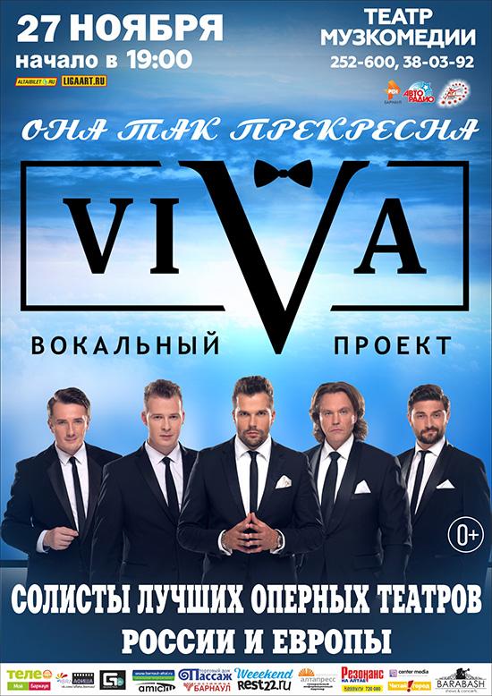 Группа «ViVA» в Барнауле