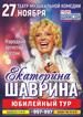 Екатерина Шаврина в Барнауле