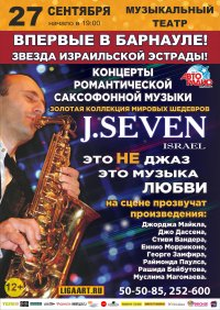J.Seven в Барнауле