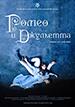 «Ромео и Джульетта» в Барнауле