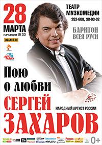 Сергей Захаров в Барнауле