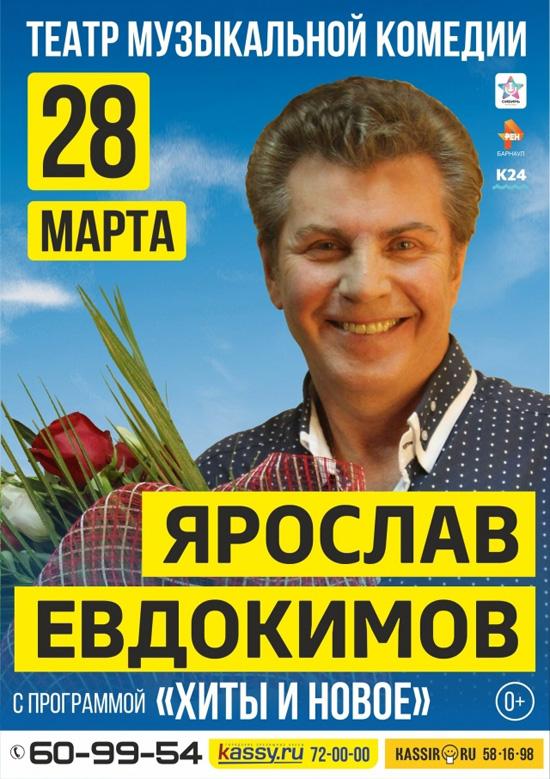 Ярослав Евдокимов в Барнауле