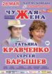 «Чужая жена» в Барнауле
