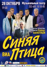 ВИА «Синяя птица» в Барнауле