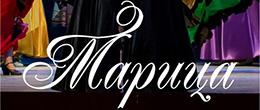 «Марица» в Барнауле