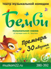 «Бемби» в Барнауле