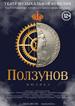«Ползунов» в Барнауле