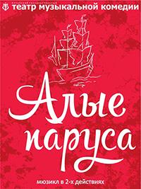 «Алые паруса» в Барнауле