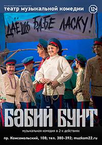 «Бабий бунт» в Барнауле