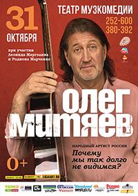 Олег Митяев в Барнауле