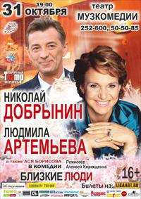 «Близкие люди» в Барнауле