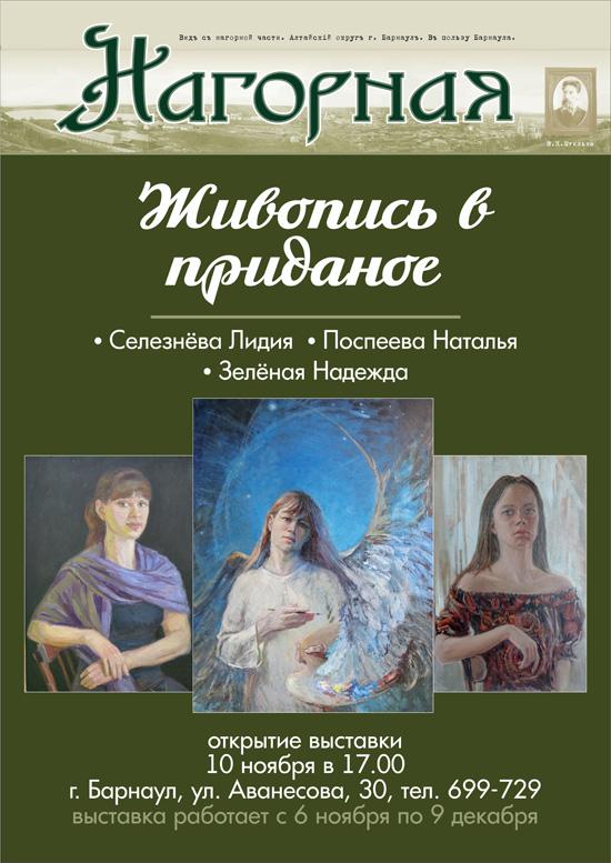«Живопись в приданое» в Барнауле