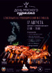 «День мясного гурмана» в Барнауле