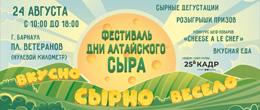 «Дни алтайского сыра» в Барнауле
