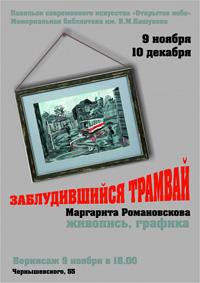 «Заблудившийся трамвай» в Барнауле