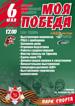 «Моя Победа» в Барнауле