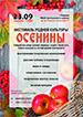 «Осенины» в Барнауле