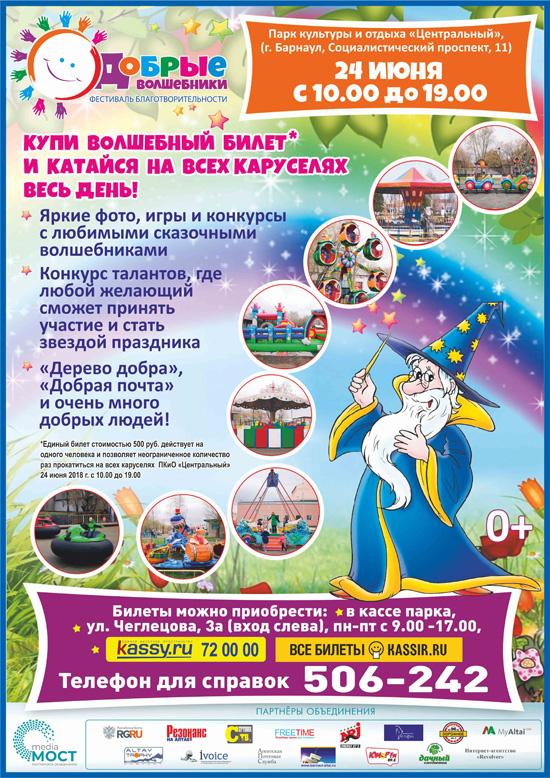 «Добрые волшебники» в Барнауле