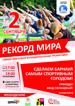 Самая массовая городская тренировка в рамках Программы «ЗОЖ» в Барнауле