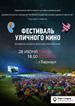 Всемирный Фестиваль уличного кино в Барнауле