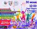 День Молодежи в Парке Спорта в Барнауле