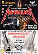 Шоу «Металлика» в Барнауле