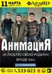Группа «АнимациЯ» в Барнауле