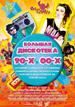 «Большая дискотека 90-х и 00-х» в Барнауле