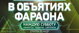 «В объятиях Фараона» в Барнауле
