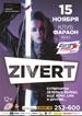Певица «Zivert» в Барнауле
