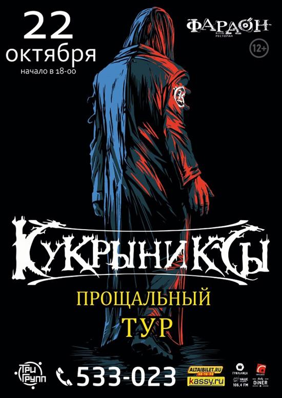 «Кукрыниксы» в Барнауле