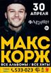 Макс Корж в Барнауле