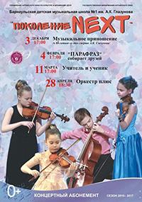 «Филармония. Поколение NEXT» в Барнауле